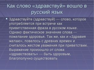 Как слово «здравствуй» вошло в русский язык Здравствуйте (здравствуй) — слово