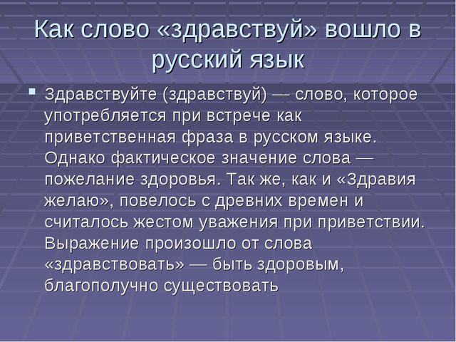 Как слово «здравствуй» вошло в русский язык Здравствуйте (здравствуй) — слово...