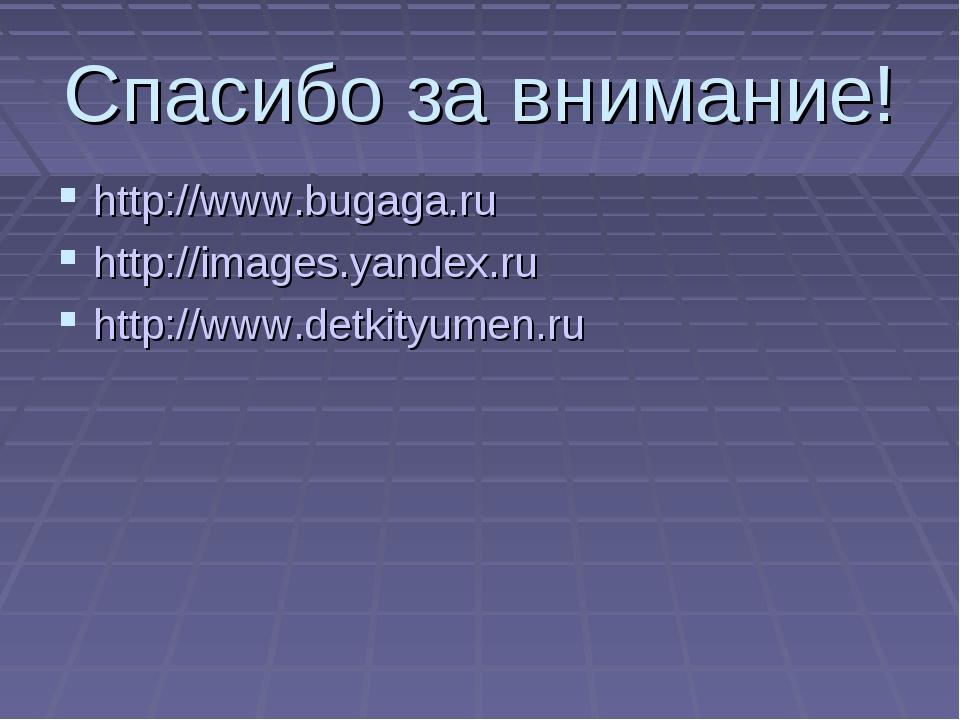 Спасибо за внимание! http://www.bugaga.ru http://images.yandex.ru http://www....