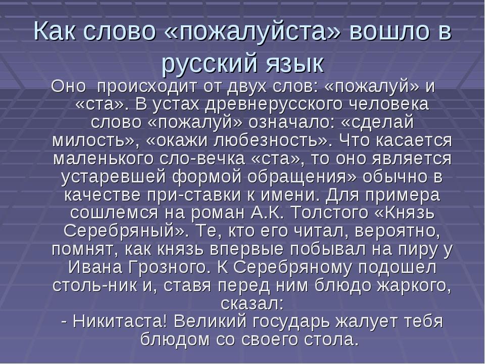 Как слово «пожалуйста» вошло в русский язык Оно происходит от двух слов: «пож...