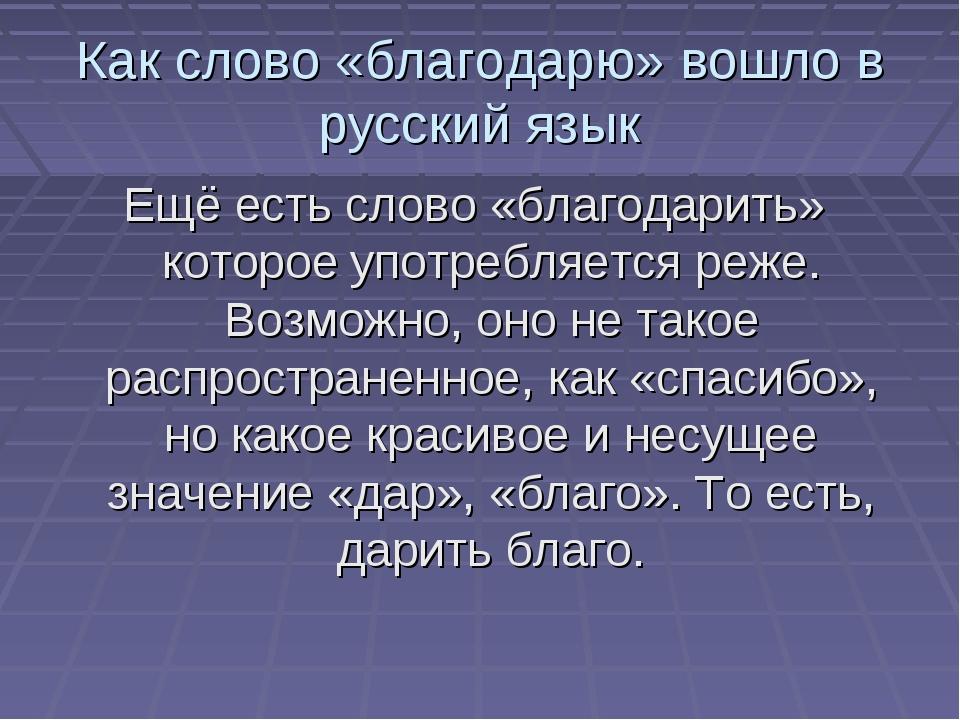Как слово «благодарю» вошло в русский язык Ещё есть слово «благодарить» котор...
