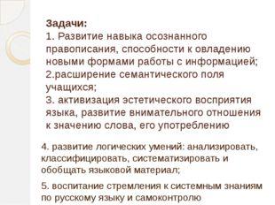 Задачи: 1. Развитие навыка осознанного правописания, способности к овладению