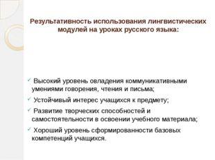 Результативность использования лингвистических модулей на уроках русского язы