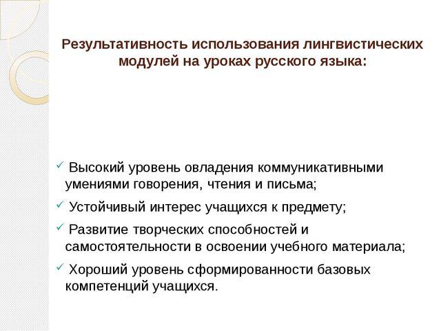 Результативность использования лингвистических модулей на уроках русского язы...