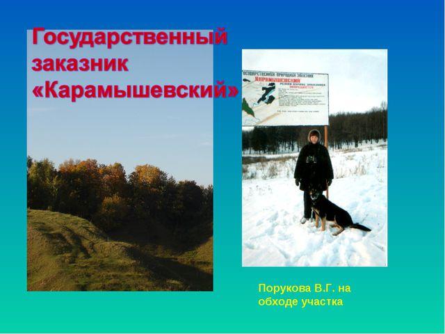Порукова В.Г. на обходе участка