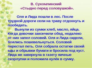 В. Сухомлинский «Стыдно перед соловушкой». Оля и Лида пошли в лес. После труд