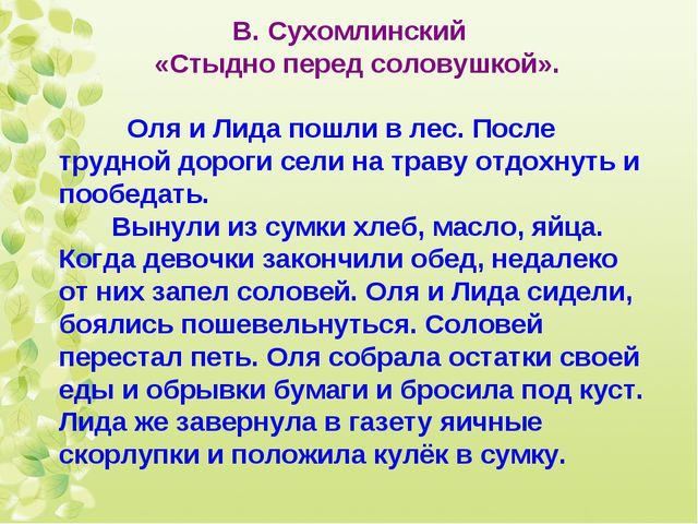 В. Сухомлинский «Стыдно перед соловушкой». Оля и Лида пошли в лес. После труд...