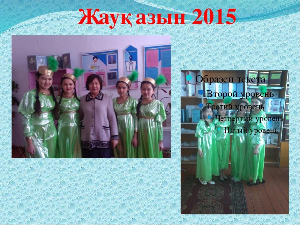 Жауқазын 2015