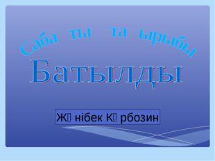 Жәнібек Кәрбозин