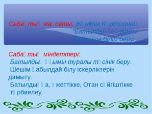 """Сабақтың мақсаты: Жәнібек Кәрбозиннің """"Батылдық"""" әңгімесі бойынша білім беру"""
