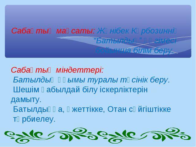 """Сабақтың мақсаты: Жәнібек Кәрбозиннің """"Батылдық"""" әңгімесі бойынша білім беру..."""