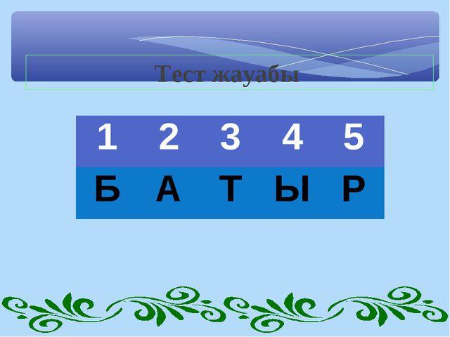 Тест жауабы 12345 БАТЫР
