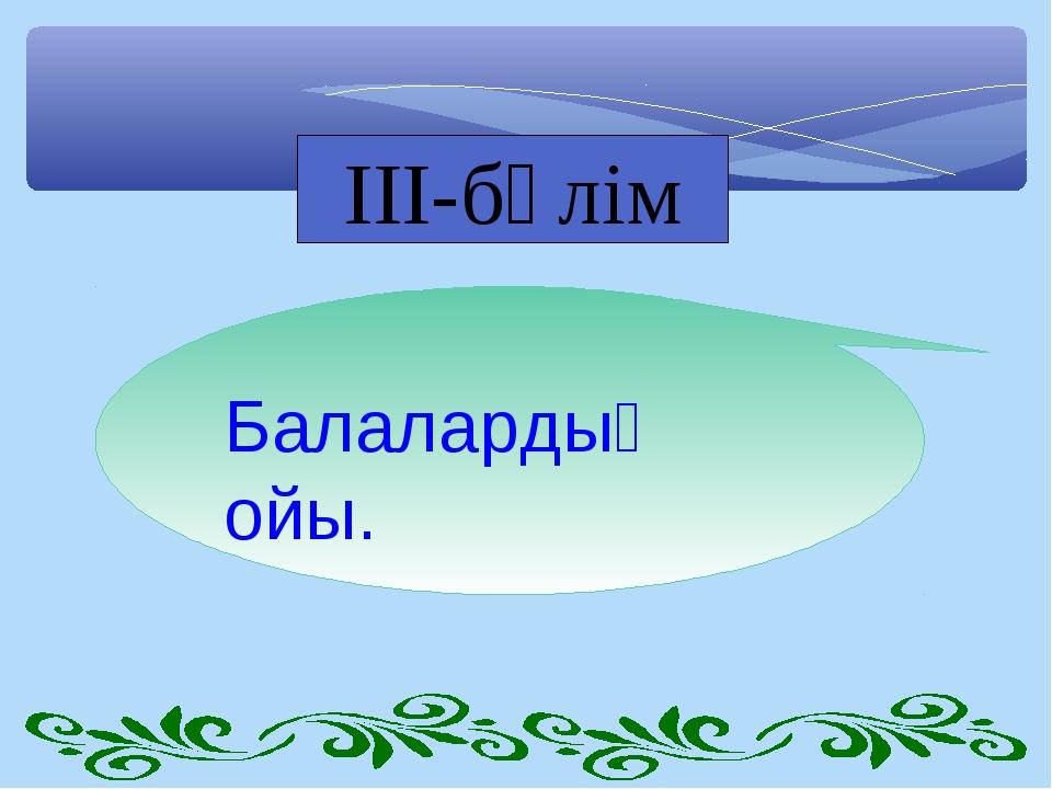 Балалардың ойы. ІІІ-бөлім