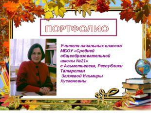 Учителя начальных классов МБОУ «Средней общеобразовательной школы №21» г.Альм