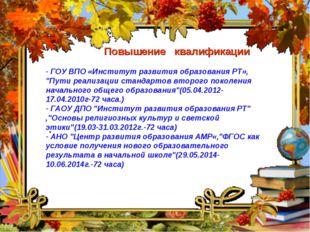 """- ГОУ ВПО «Институт развития образования РТ», """"Пути реализации стандартов вто"""