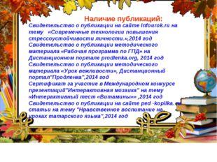 Наличие публикаций: Свидетельство о публикации на сайте Infourok.ru на тему