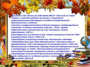 Участие в пед.чтении на педсовете МБОУ СОШ №21 по теме «Формы и методы работы