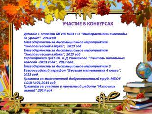 """Диплом 1 степени МГИА КЛИ и О """"Интерактивные методы на уроке!"""", 2013год Благо"""
