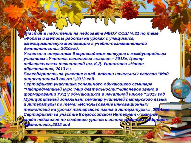 Участие в пед.чтении на педсовете МБОУ СОШ №21 по теме «Формы и методы работы...