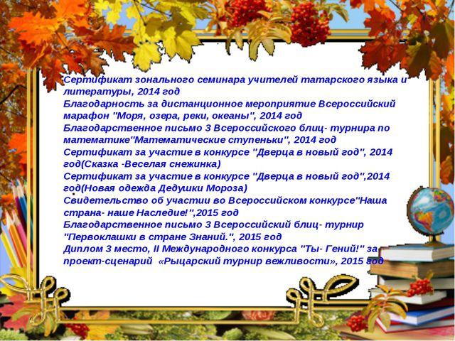 Сертификат зонального семинара учителей татарского языка и литературы, 2014 г...