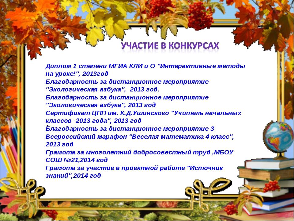 """Диплом 1 степени МГИА КЛИ и О """"Интерактивные методы на уроке!"""", 2013год Благо..."""