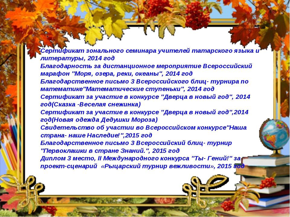 Открытка с днем знаний на татарском языке