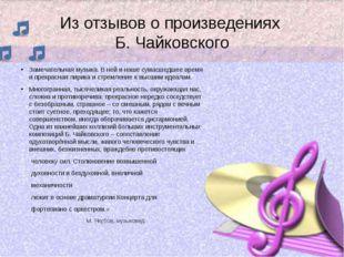 Из отзывов о произведениях Б. Чайковского Замечательная музыка. В ней и наше