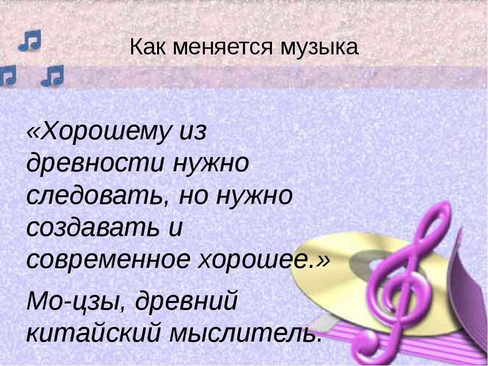 Как меняется музыка «Хорошему из древности нужно следовать, но нужно создават...