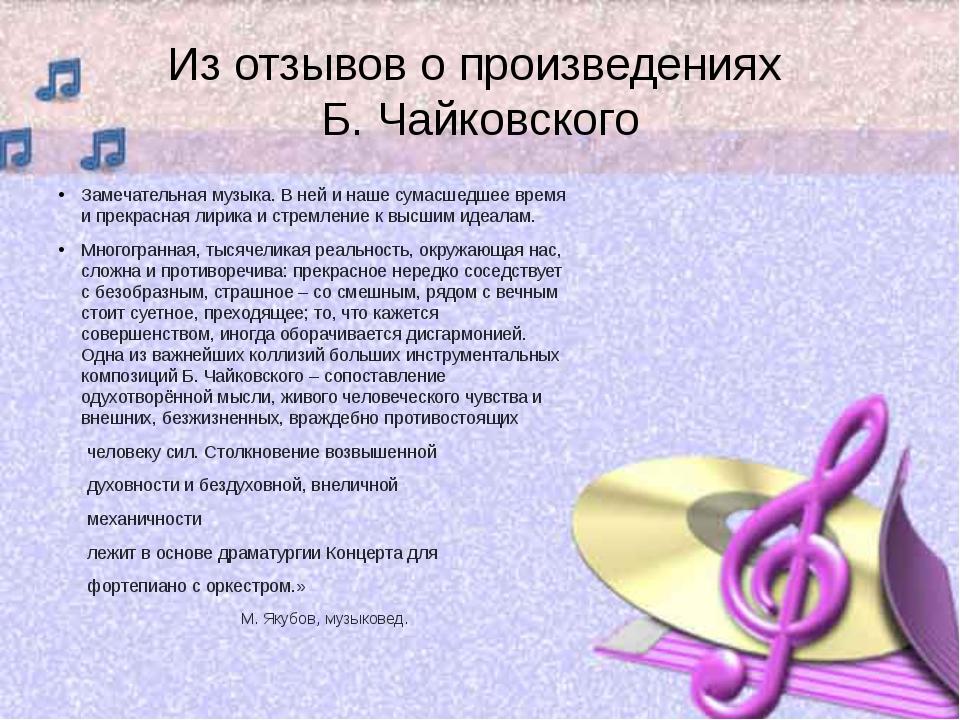 Из отзывов о произведениях Б. Чайковского Замечательная музыка. В ней и наше...