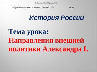 История России Образовательная система «Школа 2100» 8 класс Тема урока: Напр