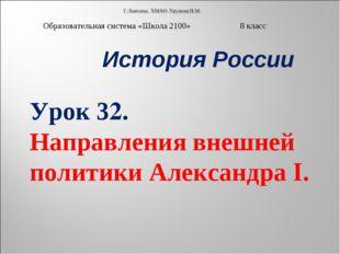История России Образовательная система «Школа 2100» 8 класс Урок 32. Направл