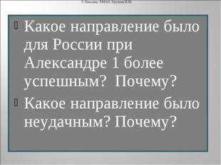 Какое направление было для России при Александре 1 более успешным? Почему? Ка