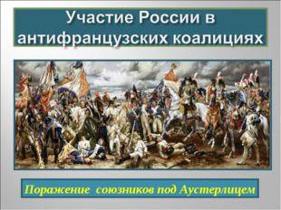 Поражение союзников под Аустерлицем