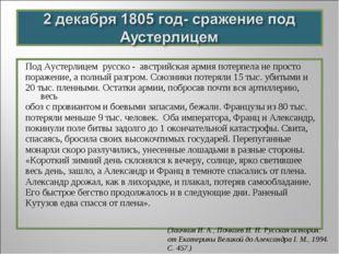 Под Аустерлицем русско - австрийская армия потерпела не просто поражение, а п