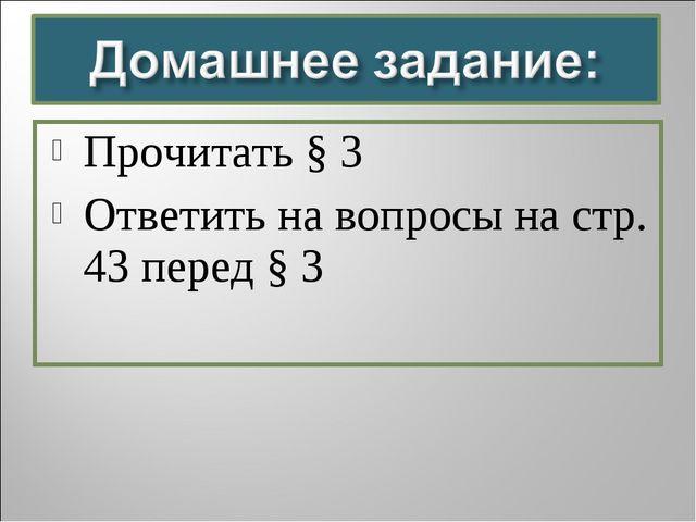 Прочитать § 3 Ответить на вопросы на стр. 43 перед § 3