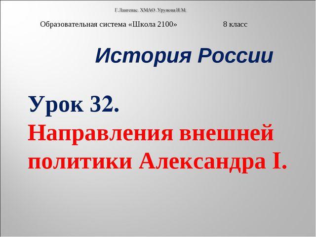 История России Образовательная система «Школа 2100» 8 класс Урок 32. Направл...