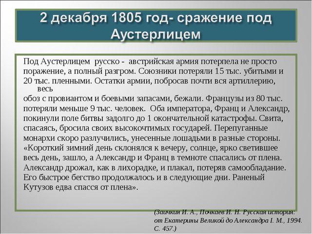 Под Аустерлицем русско - австрийская армия потерпела не просто поражение, а п...
