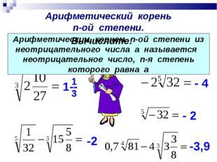 Арифметический корень п-ой степени. 13 - 2 - 4 1-- 1 3 3 -2 Как вы думаете, ч