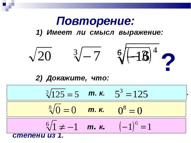Повторение: 1) Имеет ли смысл выражение: ? 2) Докажите, что: Число 5 есть кор...
