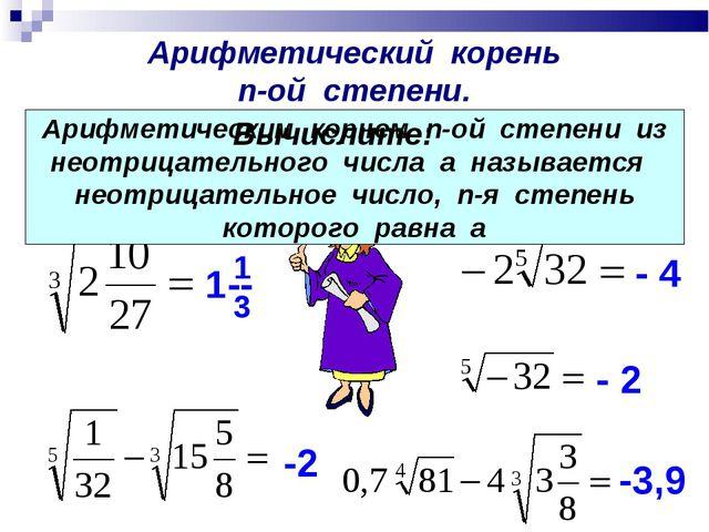 Арифметический корень п-ой степени. 13 - 2 - 4 1-- 1 3 3 -2 Как вы думаете, ч...