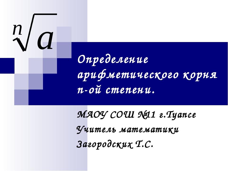 Определение арифметического корня п-ой степени. МАОУ СОШ №11 г.Туапсе Учитель...