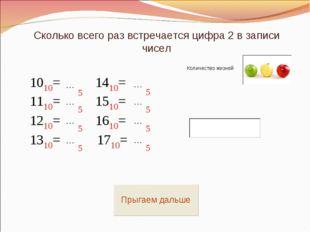 Сколько всего раз встречается цифра 2 в записи чисел Количество жизней 1010=