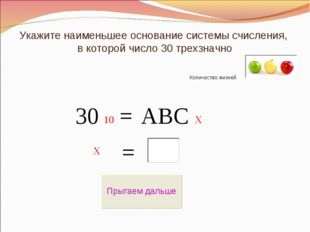 Укажите наименьшее основание системы счисления, в которой число 30 трехзначно
