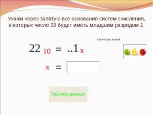 Укажи через запятую все основания систем счисления, в которых число 22 будет