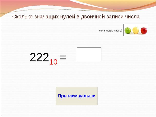 Сколько значащих нулей в двоичной записи числа Количество жизней 22210 =