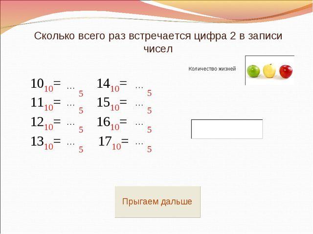 Сколько всего раз встречается цифра 2 в записи чисел Количество жизней 1010=...