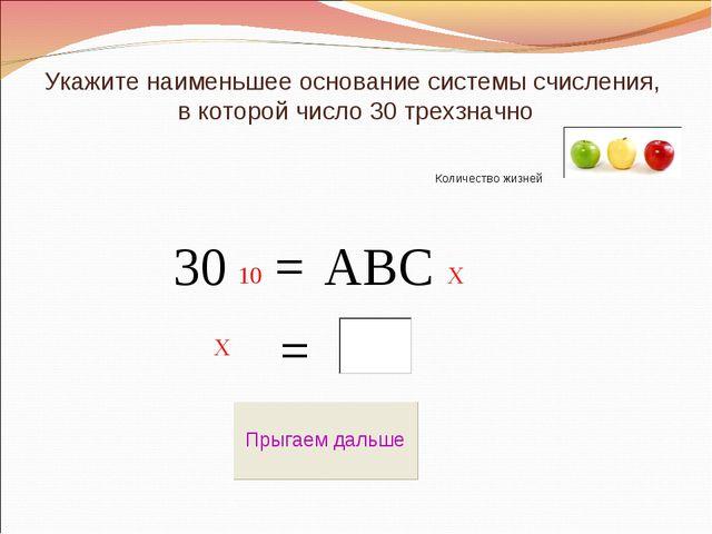 Укажите наименьшее основание системы счисления, в которой число 30 трехзначно...