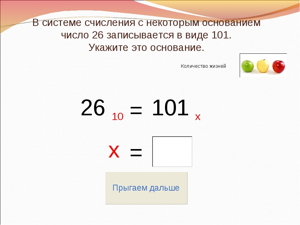 В системе счисления с некоторым основанием число 26 записывается в виде 101....