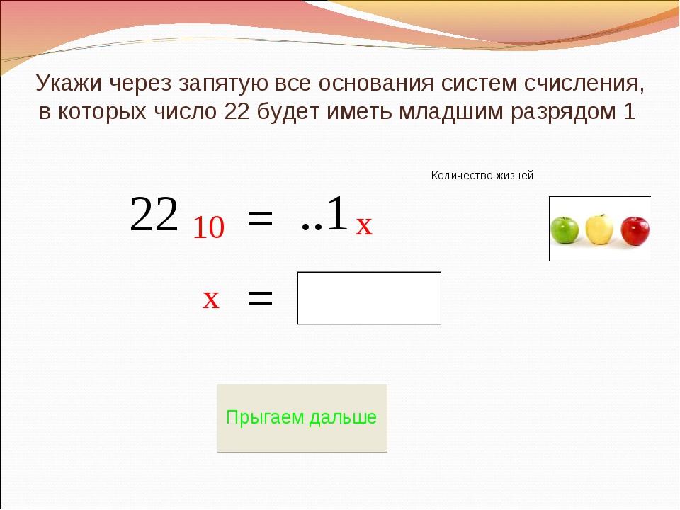 Укажи через запятую все основания систем счисления, в которых число 22 будет...