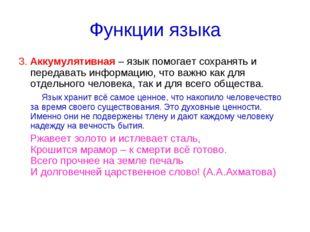 Функции языка 3. Аккумулятивная – язык помогает сохранять и передавать информ